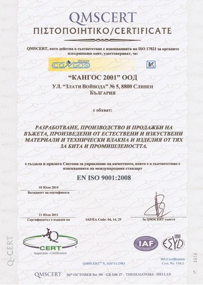Компанията ни е създала и прилага Система за управление на качеството, която е в съответствие с изискванията на международния стандарт EN ISO 9001:2008.